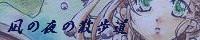 凪の夜の散歩道/凪夜メイ様/オリジナルや版権など色々なイラストを描かれてます。繊細で凝っていて見応えあります!