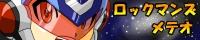 ロックマンズメテオ/YU0様/流星のロックマンの攻略&データベースサイト様。データが膨大でスゴイ!